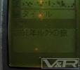 VRTM-020