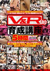V&R新作